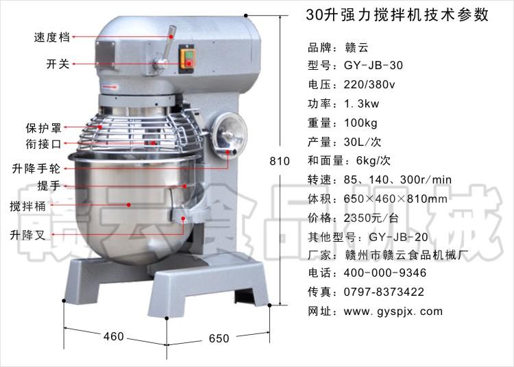 赣云牌30型和面搅拌机-打蛋机技术参数和结构图