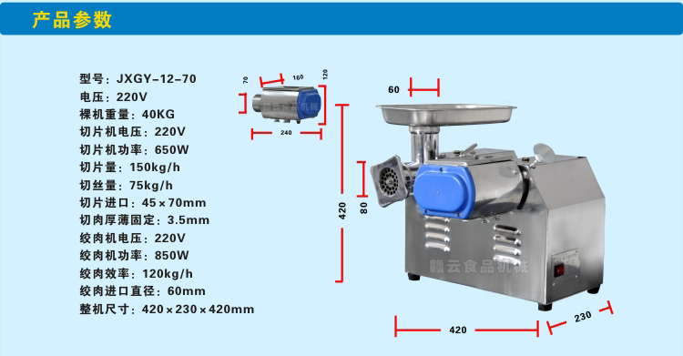 双电机台式绞切机技术参数