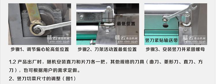 赣云牌880型多功能切菜机