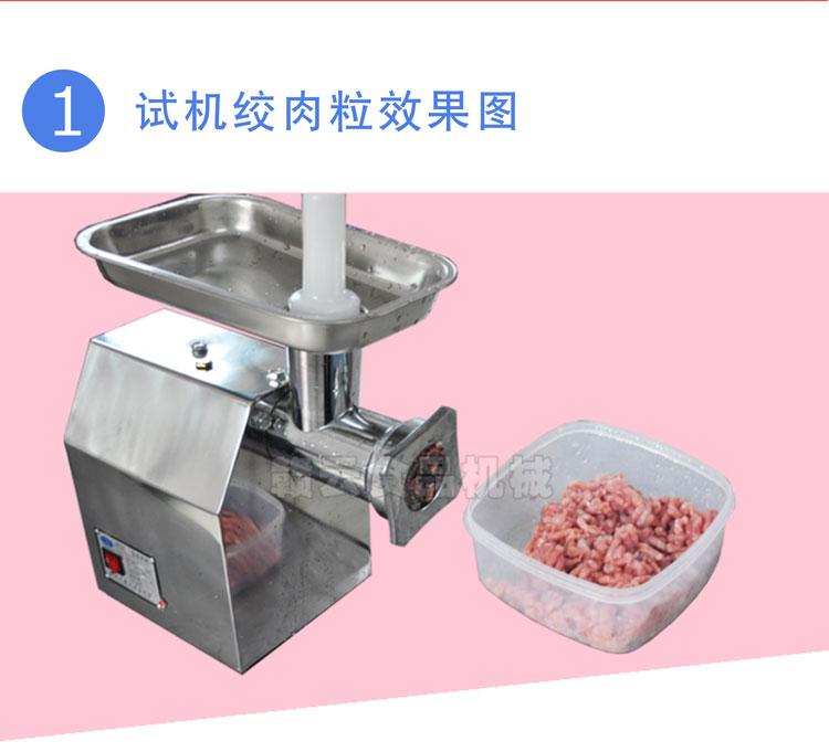 赣云牌12型台式绞肉机-绞肉效果