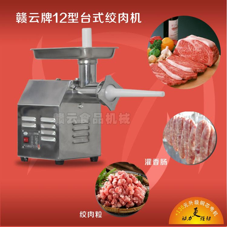 赣云牌12型台式绞肉机-效果图