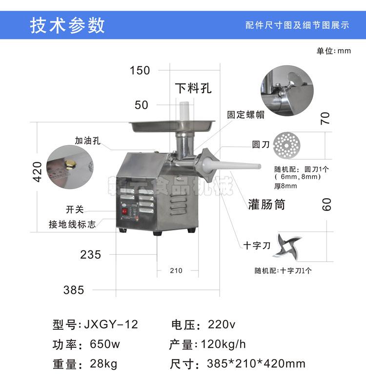 赣云牌12型台式绞肉机-技术参数
