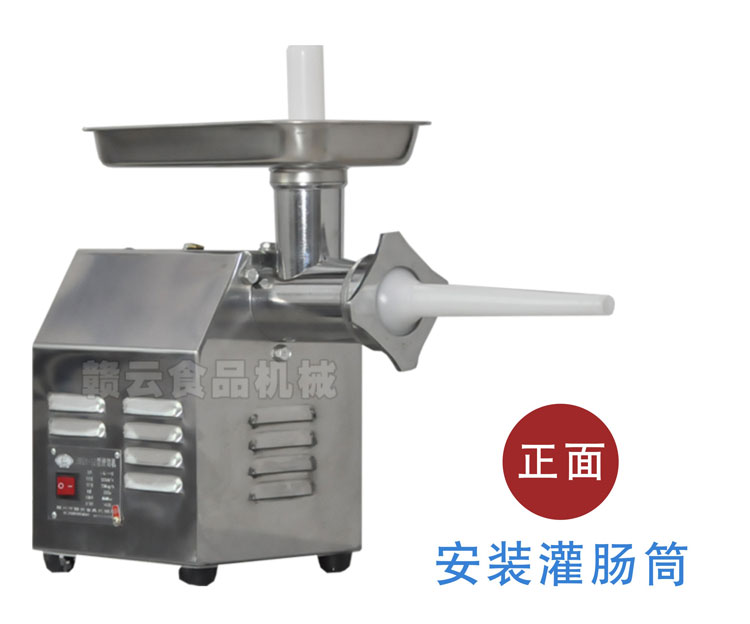 赣云牌12型台式绞肉机-灌肠图
