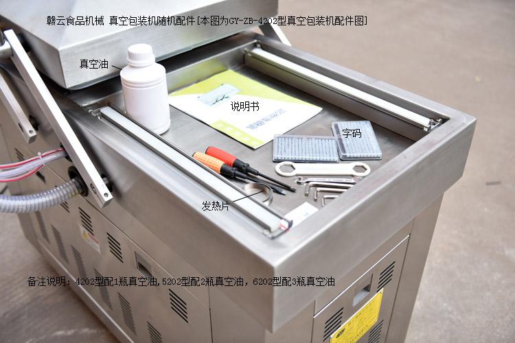 4202型真空包装机随机配件图