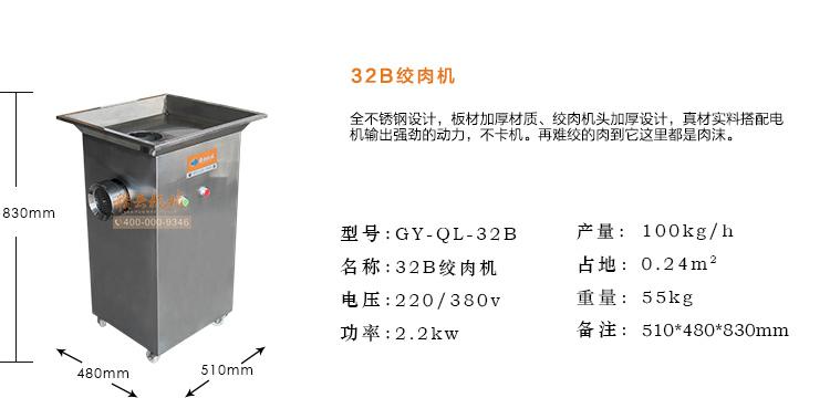 32型强力绞肉机