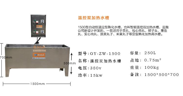 熟化定型水槽