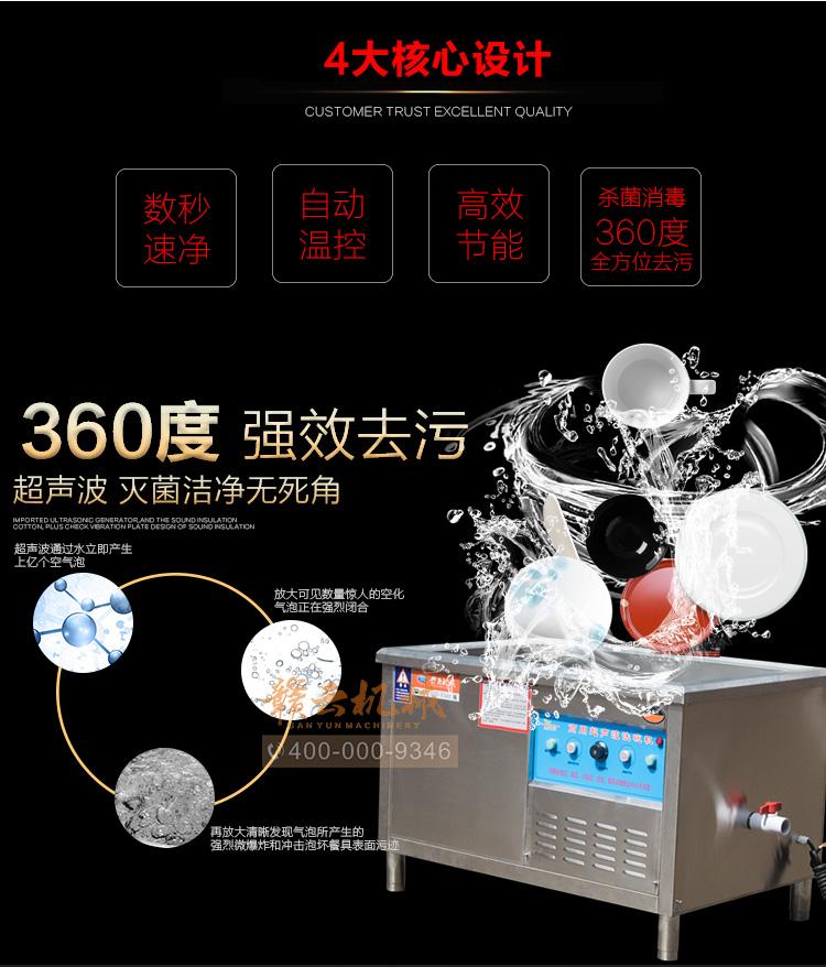 全自动超声波洗碗机