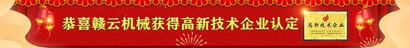 赣云食品机械有限公司获得高新技术企业凭称
